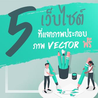 แนะนำ 5 เว็บไซต์ ที่แจกภาพประกอบ และภาพ Vector ให้เราดาวน์โหลดไปใช้งานได้ฟรี