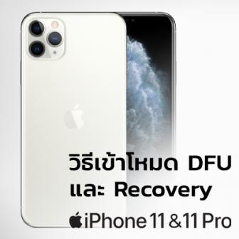 วิธีเข้าโหมด DFU และ Recovery บน iPhone 11, iPhone 11 Pro และ iPhone 11 Pro Max