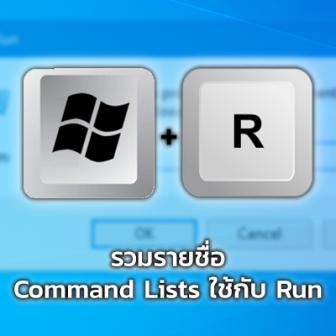 รวม List รายชื่อคำสั่ง สำหรับใช้งาน Command Lists บน Windows