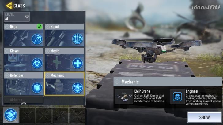 Perks นั้นสำคัญไฉน? เลือก Perks อย่างไรให้เหมาะกับสไตล์การเล่นใน Call of Duty: Mobile
