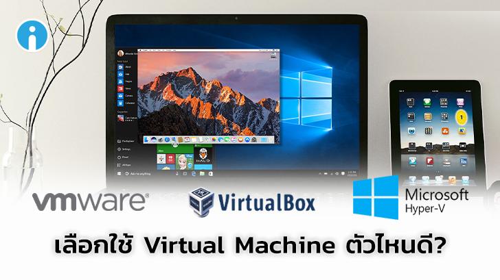 ชาว Windows เลือกใช้ Virtual Machine ตัวไหนดี? ระหว่าง VirtualBox, VMWare และ Hyper-V