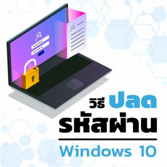 วิธีปลด Password และ PIN ของ Windows 10