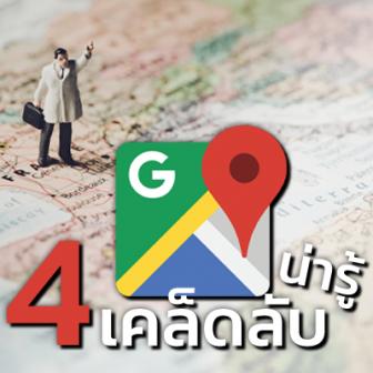 4 เคล็ดลับ Google Maps น่ารู้