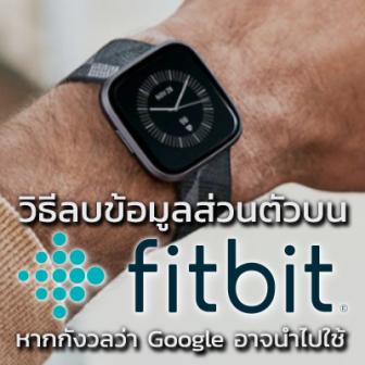 วิธีลบข้อมูลส่วนตัวบน Fitbit สำหรับคนที่มีความกังวลต่อ Google