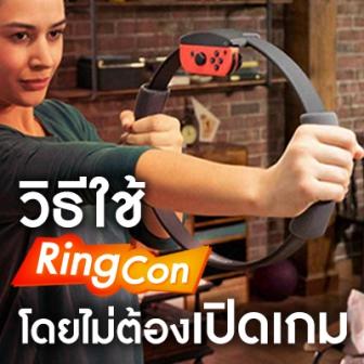 เราสามารถเล่น Ring-Con ได้โดยไม่ต้องเปิดเกม Ring Fit ขึ้นมา แถมยังได้ไอเท็มในเกมอีกด้วยนะ!