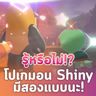 รู้หรือไม่? โปเกมอน Shiny มีเอฟเฟ็กต์สองแบบนะ!
