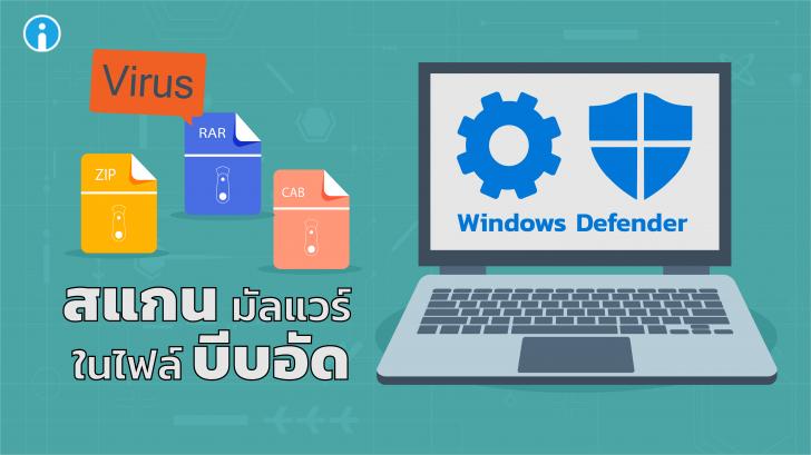 วิธีเซ็ต Windows Defender ให้สแกนหามัลแวร์ ในไฟล์ ZIP, RAR, CAB
