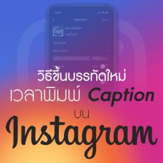 วิธีขึ้นบรรทัดใหม่ เวลาพิมพ์ Caption บน Instagram