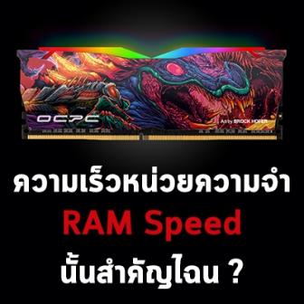 RAM Speed ความเร็วแรมสำคัญขนาดไหน ยิ่งเร็วยิ่งดีจริงหรือไม่?
