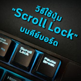 ปุ่ม Scroll Lock บนแป้นคีย์บอร์ดคืออะไร และ มีเอาไว้ทำอะไร?