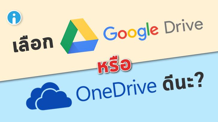 เลือกตัวไหนดี? Google Drive หรือ Microsoft OneDrive