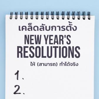 เคล็ดลับการตั้งปณิธานสำหรับปีใหม่ให้ (สามารถ) ทำได้จริง