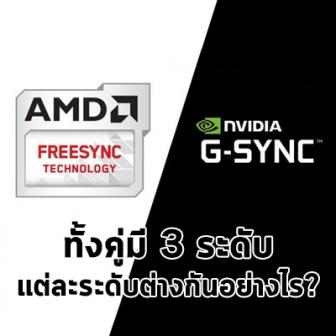 เทคโนโลยี FreeSync ของ AMD และ G-SYNC ของ NVIDIA ทั้ง 3 ระดับ แตกต่างกันอย่างไร?