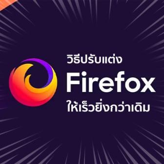 มาปรับแต่งเว็บเบราว์เวอร์ Mozilla Firefox ให้มันทำงานได้เร็วขึ้นกว่าเดิมกันเถอะ
