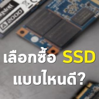 คำแนะนำสำหรับการเลือกซื้อ SSD