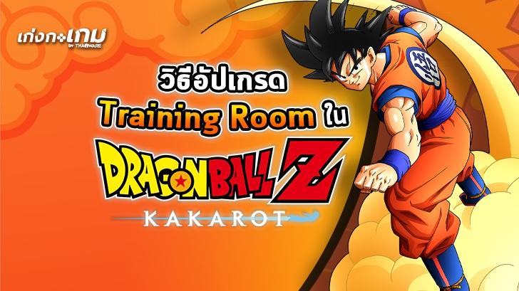 วิธีอัปเกรด Training Room ใน Dragon Ball Z: Kakarot