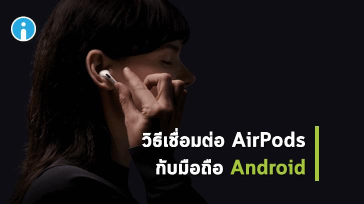 วิธีเชื่อมต่อ AirPods เพื่อใช้กับมือถือ Android