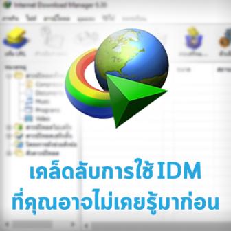 เทคนิคน่ารู้ของการใช้งานโปรแกรม IDM (Internet Download Manager)