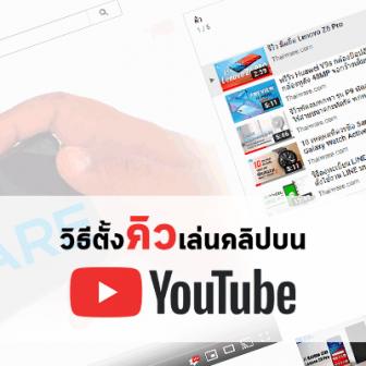 วิธีตั้งคิวการเล่นวีดีโอบน YouTube