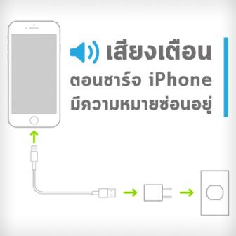 เสียงเตือนเวลาที่เราชาร์จ iPhone นั้นมีความหมายซ่อนอยู่นะ