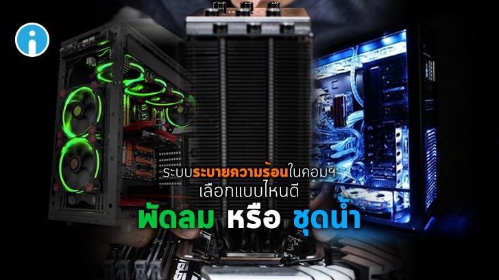 พัดลม Heatsink หรือ ชุดระบายความร้อนด้วยน้ํา แบบไหนระบายความร้อนคอมพิวเตอร์ ได้ดีกว่ากัน ?