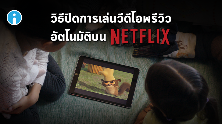 วิธีปิดวีดีโอพรีวิวที่เล่นอัตโนมัติของ Netflix