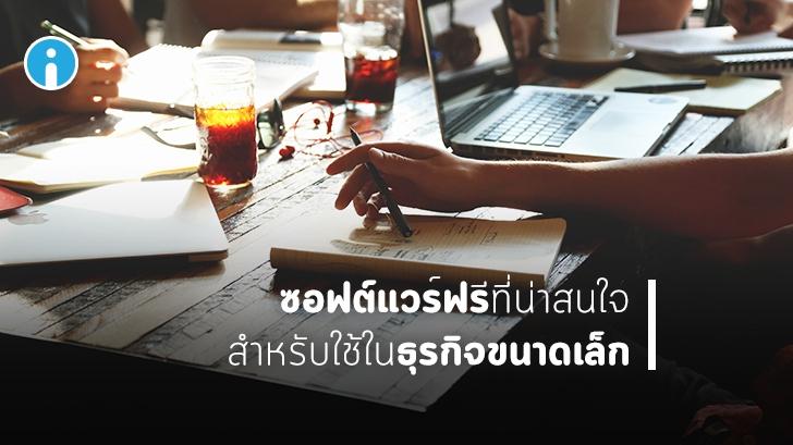 แนะนำซอฟต์แวร์ฟรี ที่ช่วยให้การทำธุรกิจของคุณง่ายขึ้น