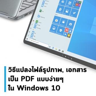 แปลงไฟล์รูปภาพเป็น PDF แบบง่ายๆ ในระบบปฏิบัติการ Windows 10