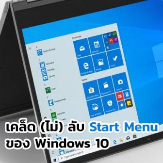 เทคนิคการใช้งานปุ่ม Start หรือ Start Menu ของ Windows 10