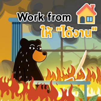 Work from Home อย่างไรให้ได้ประสิทธิภาพ ? Work from Home อย่างไรให้ได้งาน ?