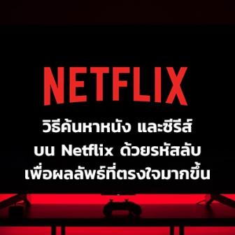 วิธีค้นหาหนังภาพยนตร์ หรือซีรีย์ใน Netflix ได้ถูกใจมากขึ้น ด้วยการใช้รหัสลับ