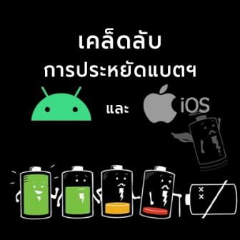 วิธีประหยัดแบตเตอรี่ให้กับสมาร์ทโฟน หรือ แท็บเล็ต ทั้งบนระบบปฏิบัติการ iOS และ Android