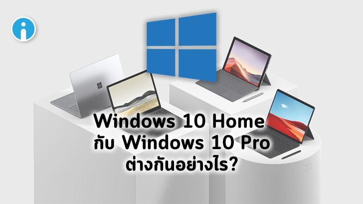 Windows 10 Home กับ Windows 10 Pro ต่างกันอย่างไร ?
