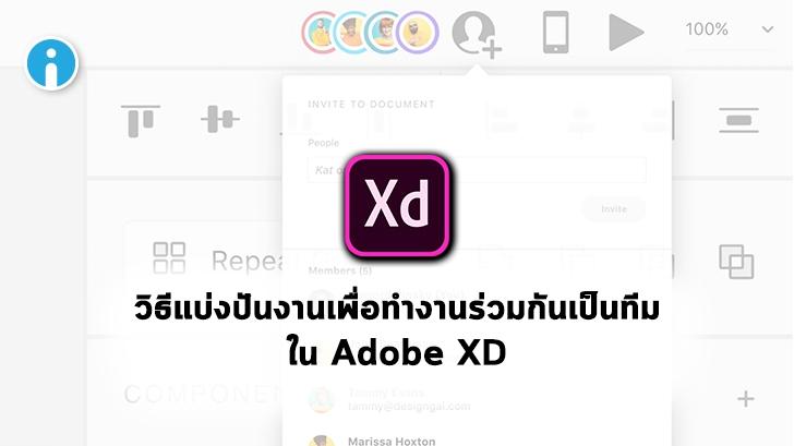 Adobe XD สามารถแชร์ไฟล์เพื่อทำงานพร้อมกันเป็นทีมได้แล้ว ทำอย่างไร มาดูกัน