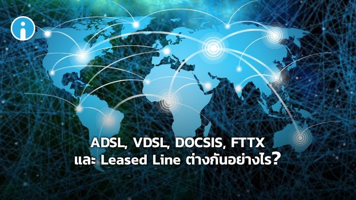 อินเทอร์เน็ตความเร็วสูง ADSL VDSL DOCSIS FTTX และ Leased Line คืออะไร ? ต่างกันอย่างไร ?