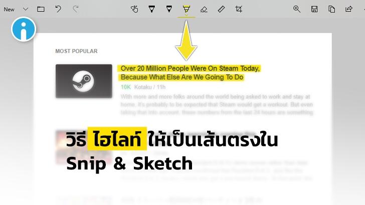 วิธีไฮไลท์ข้อความ (Text Highlight) ให้เป็นเส้นตรงด้วย Snip & Sketch ใน Windows 10