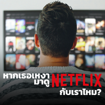 Netflix Party ชวนคนมาดูหนังด้วยกันออนไลน์ ดูหนังด้วยกันในแชท บน Netflix