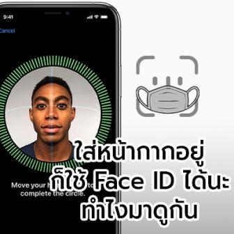 วิธีตั้งค่า Face ID ให้สแกนหน้าได้แม้ว่าใส่หน้ากากอนามัยอยู่