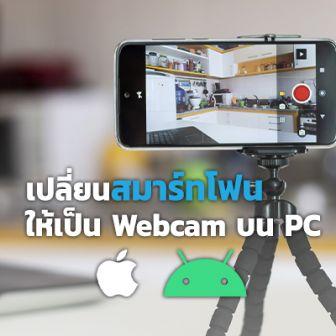 วิธีเปลี่ยนสมาร์ทโฟนให้เป็นกล้อง Webcam บน PC ง่ายๆ ทั้ง iOS และ Android