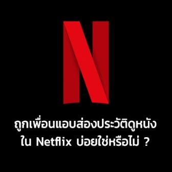 ป้องกันคนอื่นเข้าดูโปรไฟล์ Netflix ของเราด้วย การตั้งรหัส PIN บน Netflix