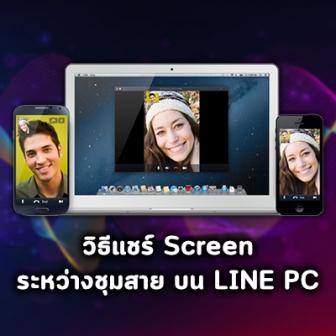 วิธีใช้ LINE PC ประชุมสายพร้อมแชร์หน้าจอ Presentation เหมือน Video Conference