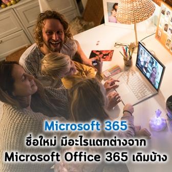 Microsoft 365 กับ Office 365 แตกต่างกันอย่างไรบ้าง ?