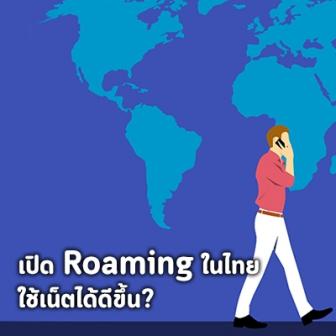 เปิดใช้งาน Roaming ในประเทศไทย ไปเพื่ออะไร ? ใช้เน็ตได้ดีขึ้น จริงเหรอ ?