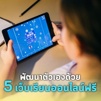 รวมคอร์สออนไลน์เรียนฟรีในไทย พัฒนาตัวเองให้ก้าวไกลในช่วง COVID-19