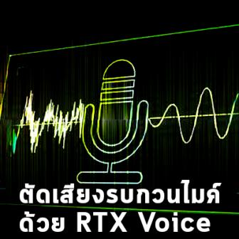วิธีตัดเสียงรบกวนไมโครโฟน หรือลด Noise ในไมค์ ด้วย NVIDIA RTX Voice