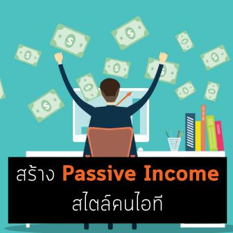 5 วิธีสร้างรายได้ สร้างเงินออนไลน์ แบบ Passive Income สไตล์คนไอที