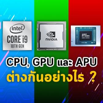 CPU คืออะไร ? GPU คืออะไร ? และ APU คืออะไร ? แตกต่างกันตรงไหน ใช้แทนกันได้หรือเปล่า ?