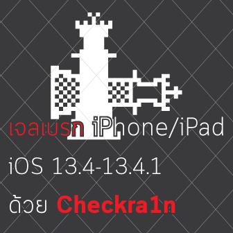 วิธีเจลเบรก iOS 13.4 - iOS 13.4.1 ด้วย Checkra1n
