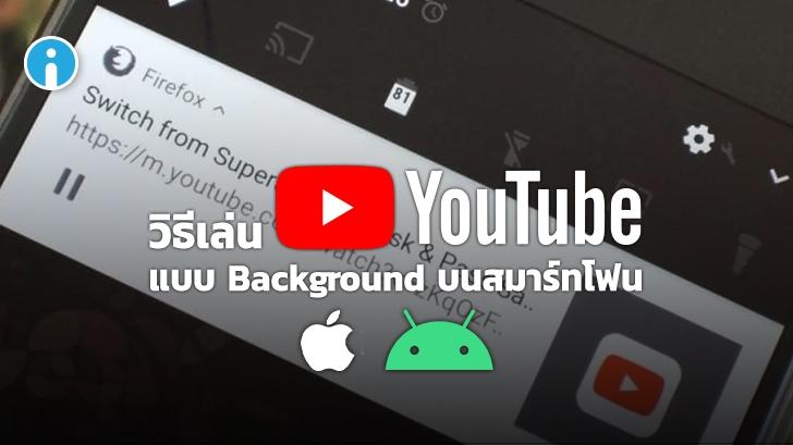 วิธีเปิดฟังเพลง YouTube ปิดหน้าจอ iOS และ Android โดยไม่ต้องสมัครสมาชิก