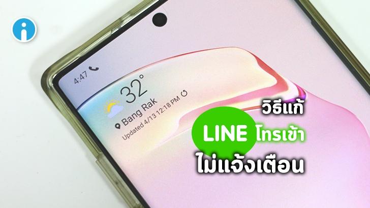 วิธีแก้ปัญหาโทรผ่าน LINE ไม่แสดงหน้าให้รับสาย บนสมาร์ทโฟน Android